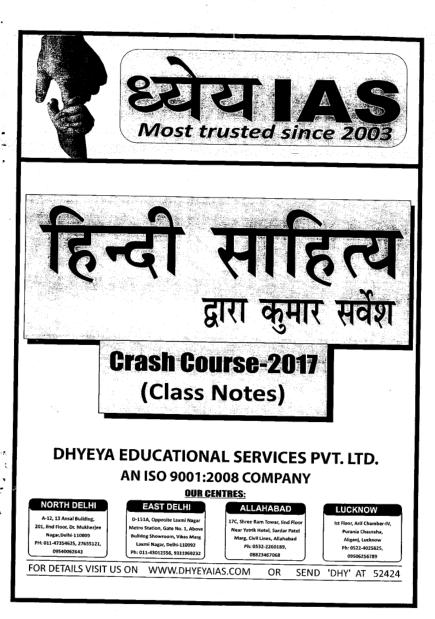 Hindi Shitya Notes : For IAS Exam PDF