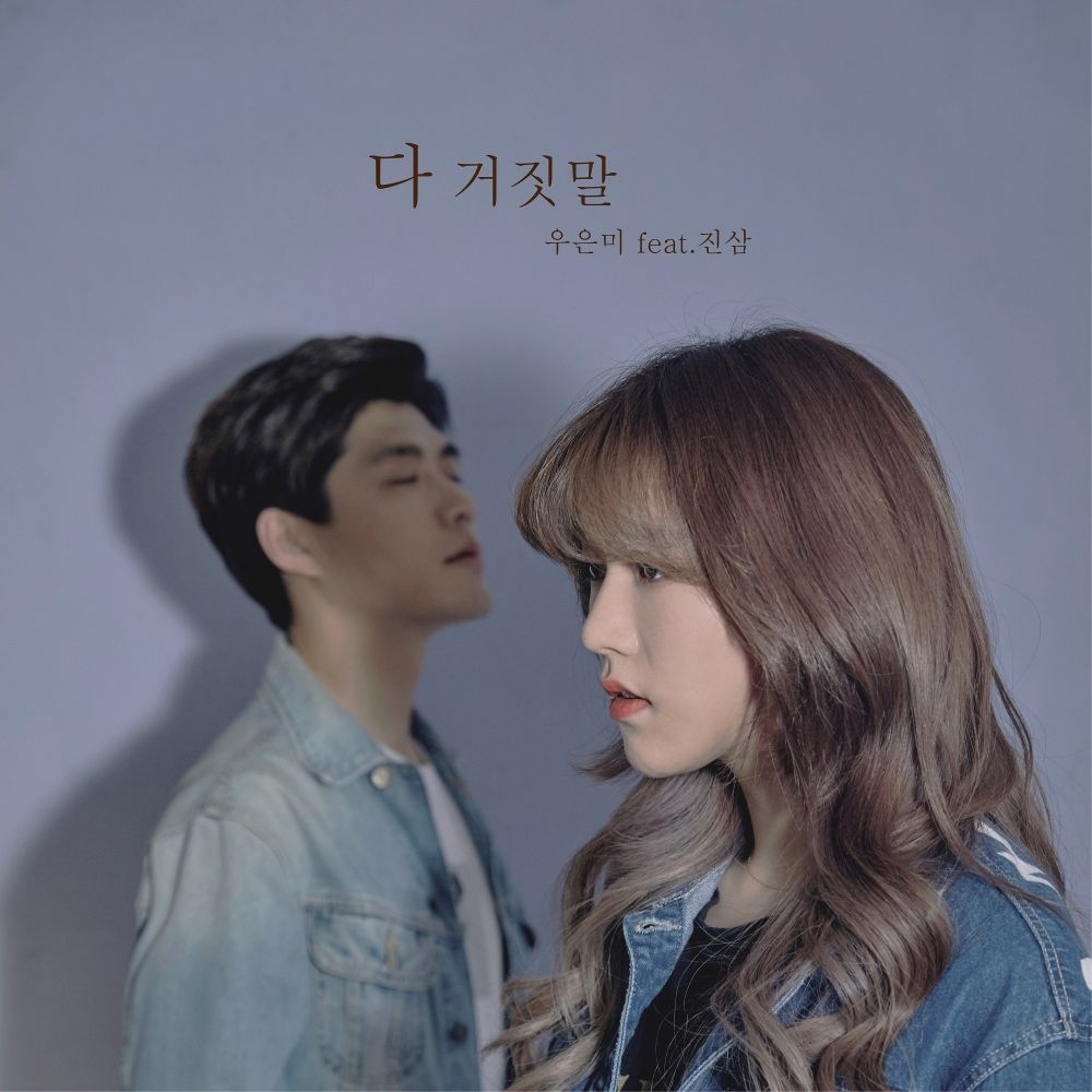 Woo Eun Mi – 다 거짓말 – Single