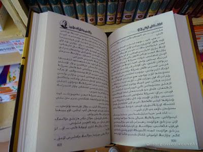 Κίνα, στο δρόμο του μεταξιού... Βιβλιοπωλείο στο Κασγκάρ / China, on the Silk Road