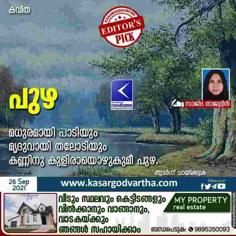 Kasaragod, Kerala, Poem, Puzha.