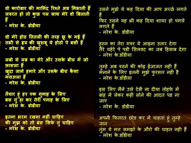 कुछ हिंदी शेर By  नरेश के.डॉडीया