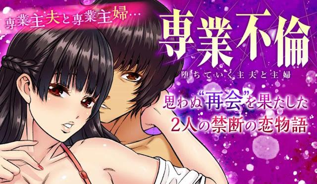 """Autor de Nana to Kaoru lanza manga sobre infidelidad """"Seimitsu Saiten"""""""