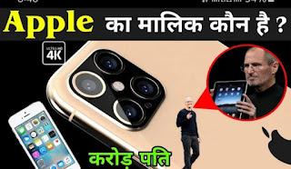 Apple ka malik