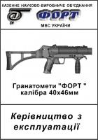 Форт-600 мануал