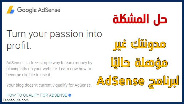 مدونتك غير مؤهلة حاليا لبرنامج AdSense | كيفية حل هذه المشكلة؟