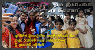 Irregular registration .. self-mania causes Sri Lanka to lose at Guinness World Record at twins gathering