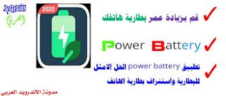 تحميل تطبيق  Power Battery – Battery Saver Pro , تحميل تطبيق حفظ البطارية, حافظ على عمر بطارية الهاتف, زيادة عمر بطارية الهاتف, تطبيق حغظ البطارية مدفوع, تحميل تطبيق Battery Saver, زيادة عمل بطارية الهاتف, تحميل تطبيق  Power Battery – Battery Saver Pro APK النسخة المدفوعة مجانا, تطبيق للحفاظ على عمر البطارية.