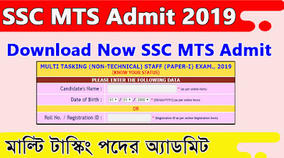 SSC MTS Admit Download | SSC MTS Exam Date 2019