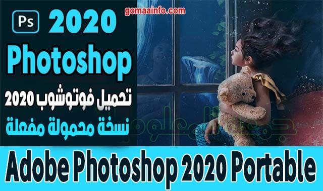 تحميل برنامج فوتوشوب نسخة محمول ومفعلة | Adobe Photoshop 2020 Portable v21.2.1.265