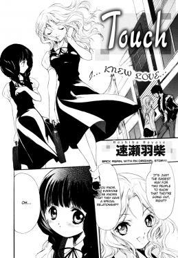 Touch (HAYASE Hashiba) Manga