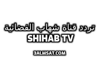 تردد قناة شهاب الفضائية Shihab TV