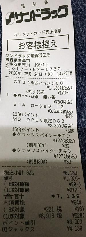 サンドラッグ 青森浜田店 2020/6/24 のレシート