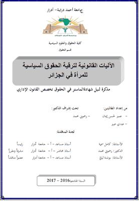 مذكرة ماستر: الآليات القانونية لترقية الحقوق السياسية للمرأة في الجزائر PDF