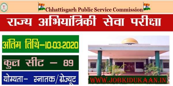 vacancy cgpsc