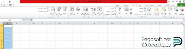 قائمة بيانات اوفيس اكسل