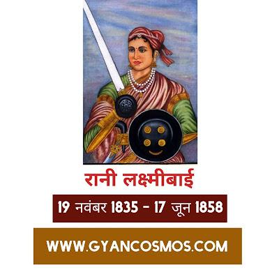 झाँसी की महारानी - रानी लक्ष्मीबाई Jhansi ki Maharani Rani Lakshmibai Biography in Hindi 1857 के प्रथम भारतीय स्वतंत्रता संग्राम में रानी लक्ष्मीबाई