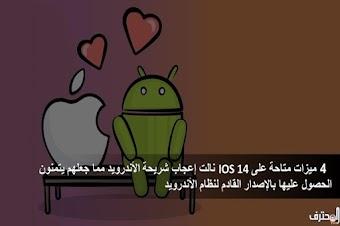 4 ميزات متاحة على IOS 14 نالت إعجاب مستخدمي الأندرويد مما جعلهم يتمنون الحصول عليها بالإصدار القادم لنظام الأندرويد
