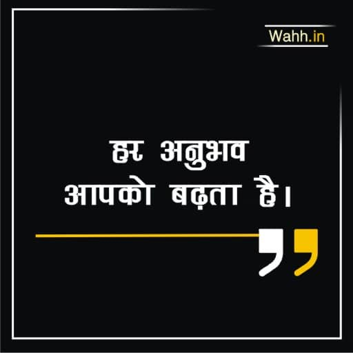 Motivational  Experience Quotes In Hindi
