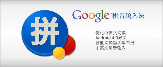 Descargar Google Pinyin chino mandarín Pinyin Input 下载 谷 歌 拼音 输入 法