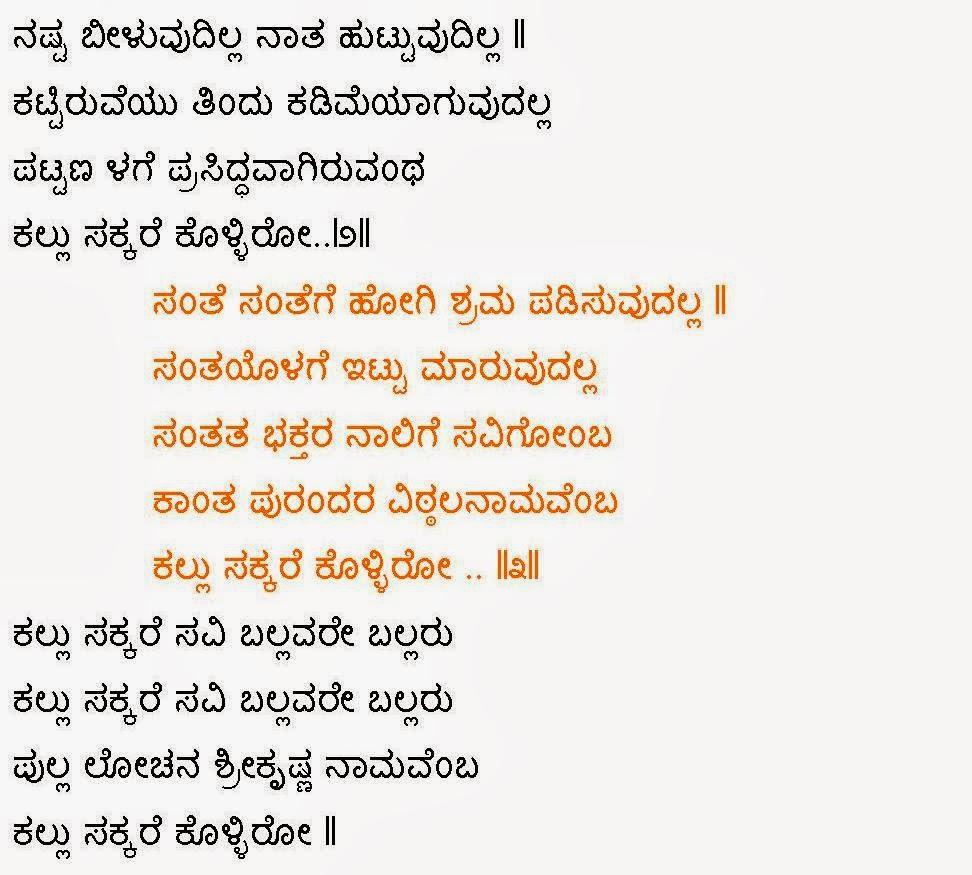 Shakiyaan Song Download Lyrics Mp3: Kannada Madhura Geetegalu: Kallu Sakkare Kolliro-Lyrics By