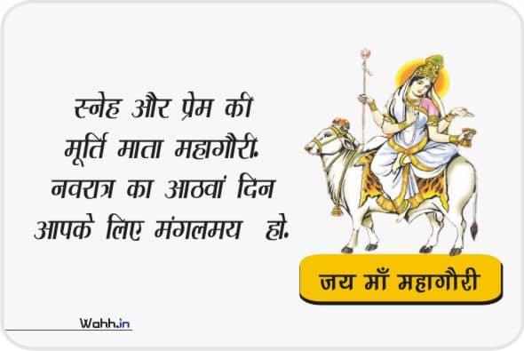 Navratri Maa Mahagauri  Quotes Hindi