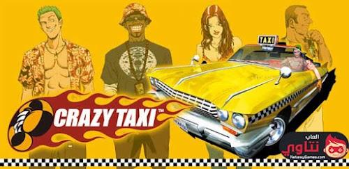 تحميل لعبة كريزى تاكسي - Download Crazy Taxi للكمبيوتر والاندرويد برابط مباشر