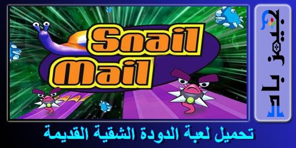 تحميل لعبة الحلزون السريع snail mail download