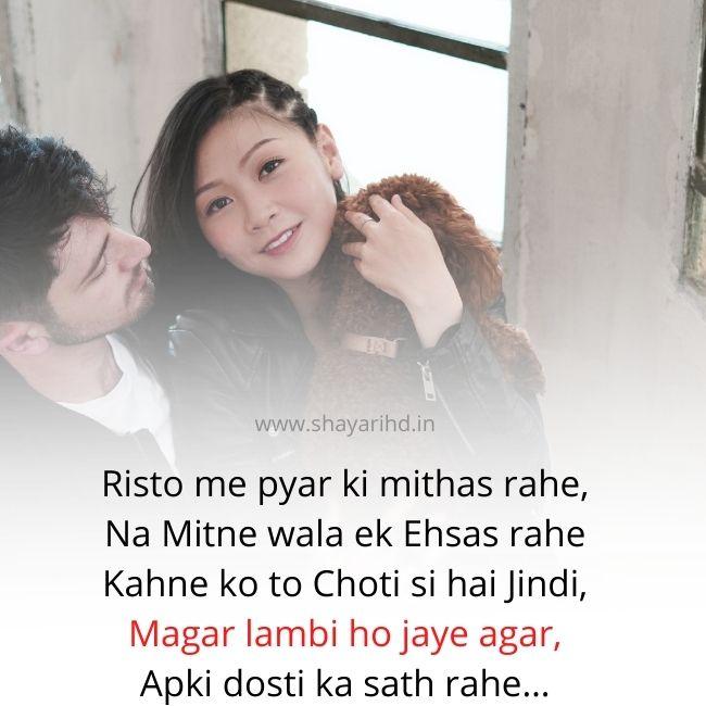 Romantic Shayari In English of Love