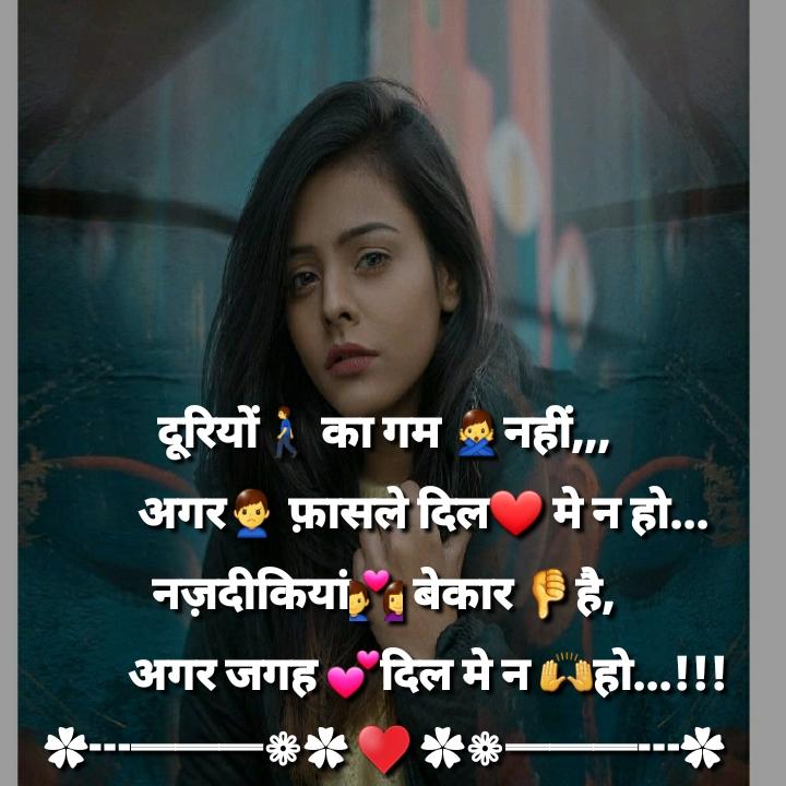 Image for hindi shayari Duriyo ka gam