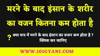 101 gyani interesting gk in hindi, puzzles Riddles story news in hindi