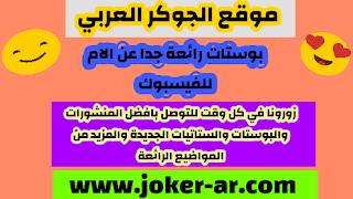 بوستات رائعة جدا عن الام للفيسبوك 2020 - الجوكر العربي