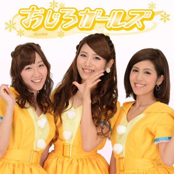 [Single] おじろガールズ – JUMP/雪のレール (2015.12.17/MP3/RAR)