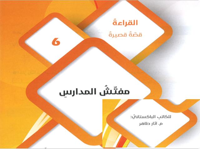 حل درس مفتش المدارس للصف التاسع اللغه العربيه