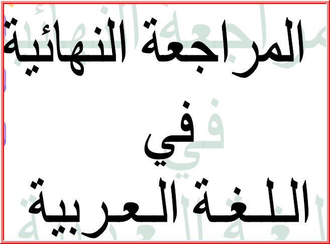 المراجعة النهائية لغة عربية للصف الخامس الإبتدائي الترم الاول 2020