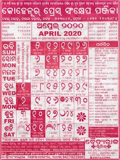 April Odia Calendar 2019