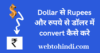 Dollar To Rupee And Rupees To Dollar मे convert कैसे करे