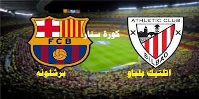 مشاهدة مباراة برشلونة ضد اتلتيك بلباو بث مباشر كورة ستار في الدوري الاسباني