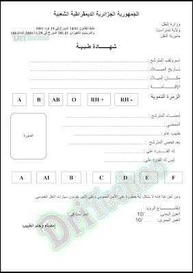 نموذج شهادة طبية لاستخراج رخصة السياقة جاهزة للتحميل doc لسنة 2021