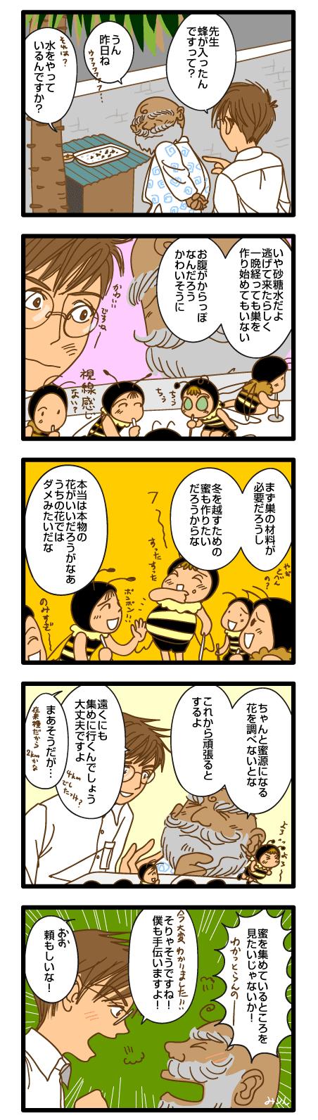 みつばち漫画みつばちさん:131. 新居にて