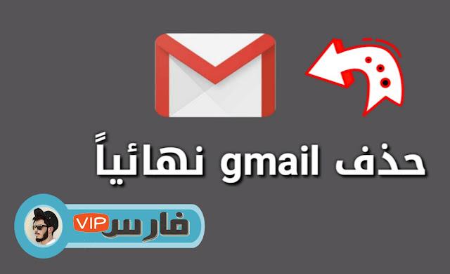 حذف حساب Gmail,حساب جوجل,حذف حساب Google