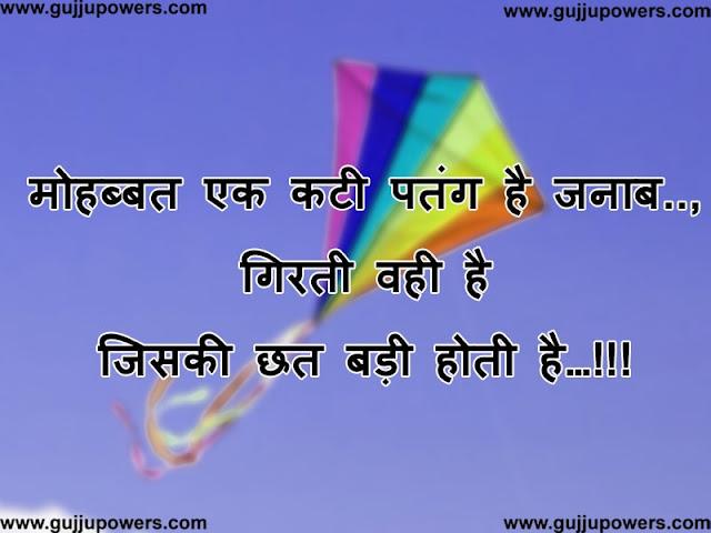 makar sankranti about in hindi