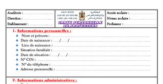 منهاج 2019 اللغة الفرنسية : تجميعة من الوثائق التربوية جاهزة للطبع  باللغة الفرنسية