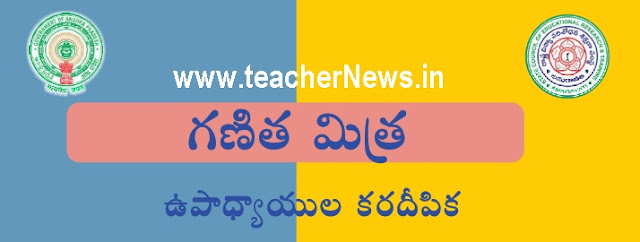 Ganita Mithra Module For AP Schools Ganita Mithra Hand Book