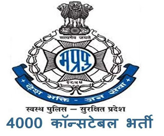 MP Police constable Recruitment 2020|| more details here