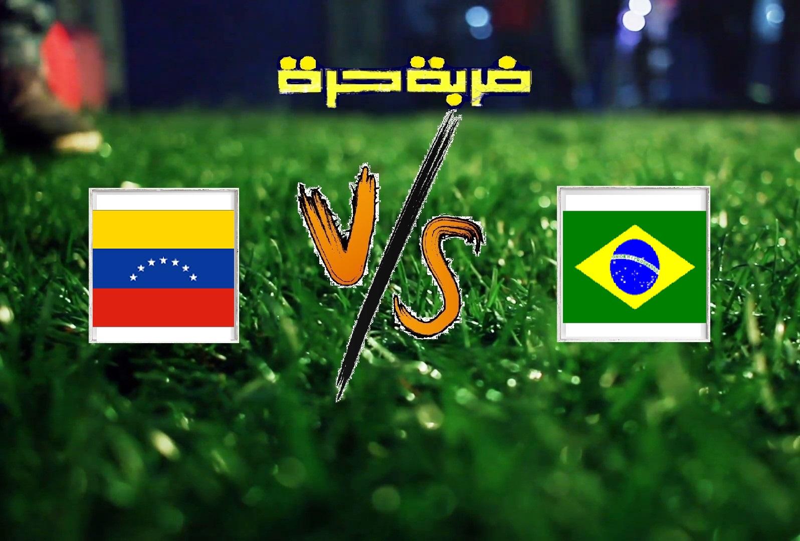 نتيجة مباراة البرازيل وفنزويلا اليوم الاربعاء بتاريخ 19-06-2019 كوبا أمريكا 2019