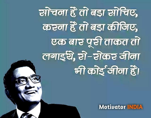 ujjwal patni motivational quotes in hindi, ujjwal patni quotes, ujjwal patni quotes in hindi, motivator ujjwal patni, ujjwal patni hindi video, motivational speaker ujjwal patni, ujjwal patni success capsule, dr ujjwal patni motivational, latest motivational quotes in hindi, Motivational quotes in hindi, Ujjwal patni motivation