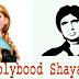 bollywood shayari 2018