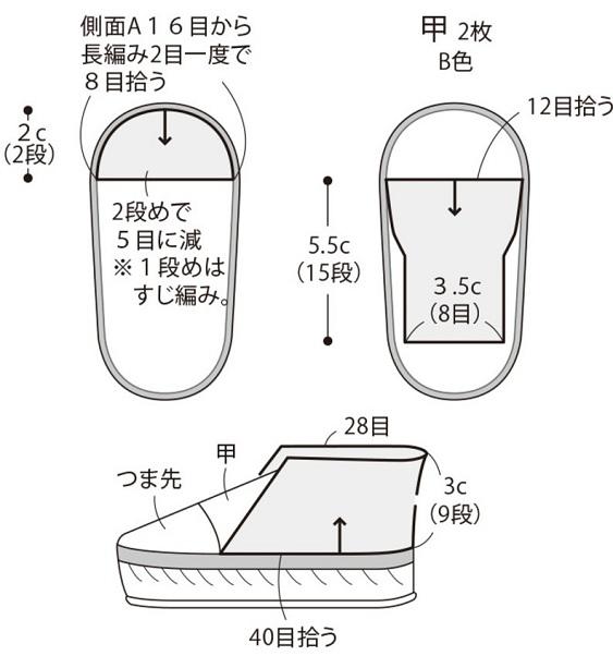 Пинетки-кеды крючком. Схемы вязания (4)