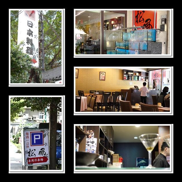【桃園日式】松風日本料理-夏天要吃生魚片,必點超值豬排丼套餐.豬排丼/生魚片/日本料理/日式料理