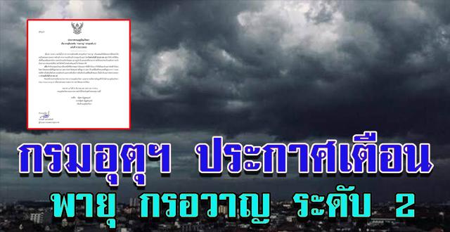 กรมอุตุฯ ประกาศเตือนพายุ กรอวาญ ระดับ 2 เตรียมเจอฝนหนัก ระวังท่วมฉับพลัน